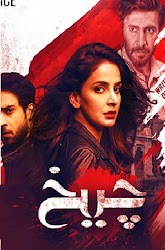 Cheekh Episode 2 12th Jan 2019 ARY Digital Full HD Watch Download