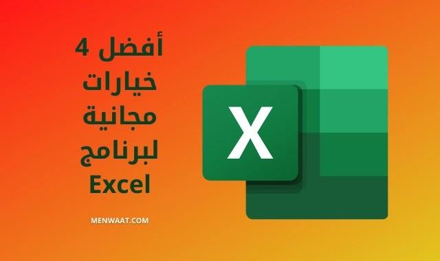 بدائل برنامج جداول البيانات Excel