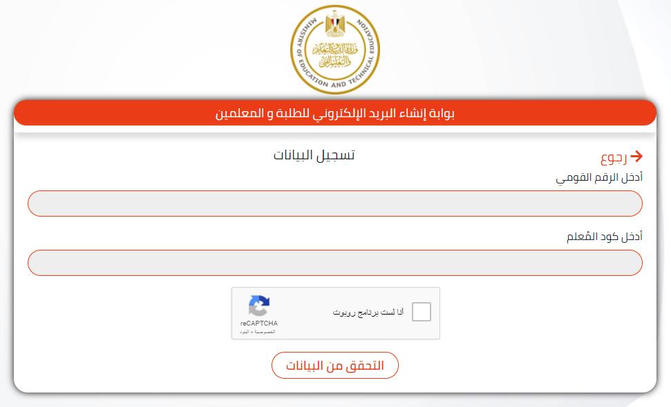 رابط الحساب المدرسى الموحد للخدمات الإلكترونية وتفعيل office 365