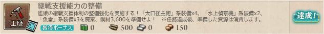艦これ_継戦支援能力の整備_00.png