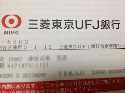詐欺・迷惑メール 三菱UFJ信託銀行 – 口座開設申 …