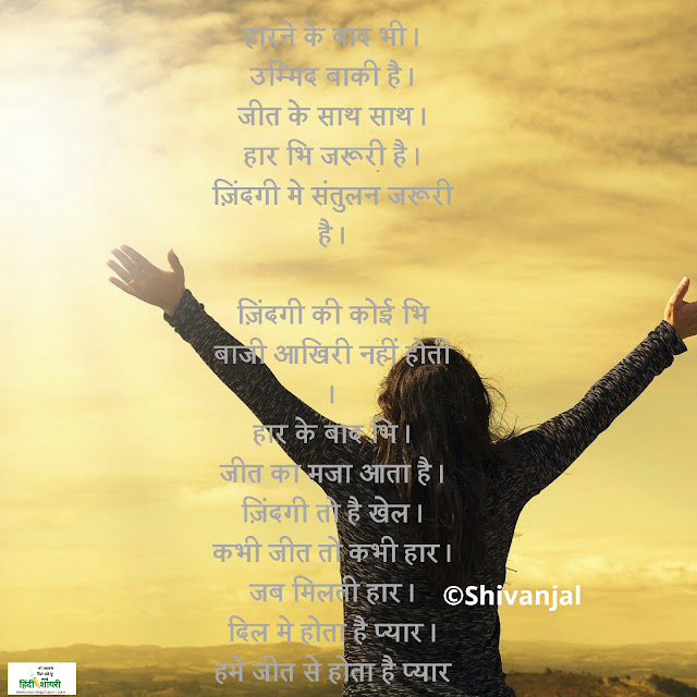 [आशा शायरी] हिंदी में [Hope Shayari] in Hindi,hindi shayari image shayari photo shayari image shayari wallpaper shayari pic sad shayari image good morning image with shayari shayari downloading sad shayri images