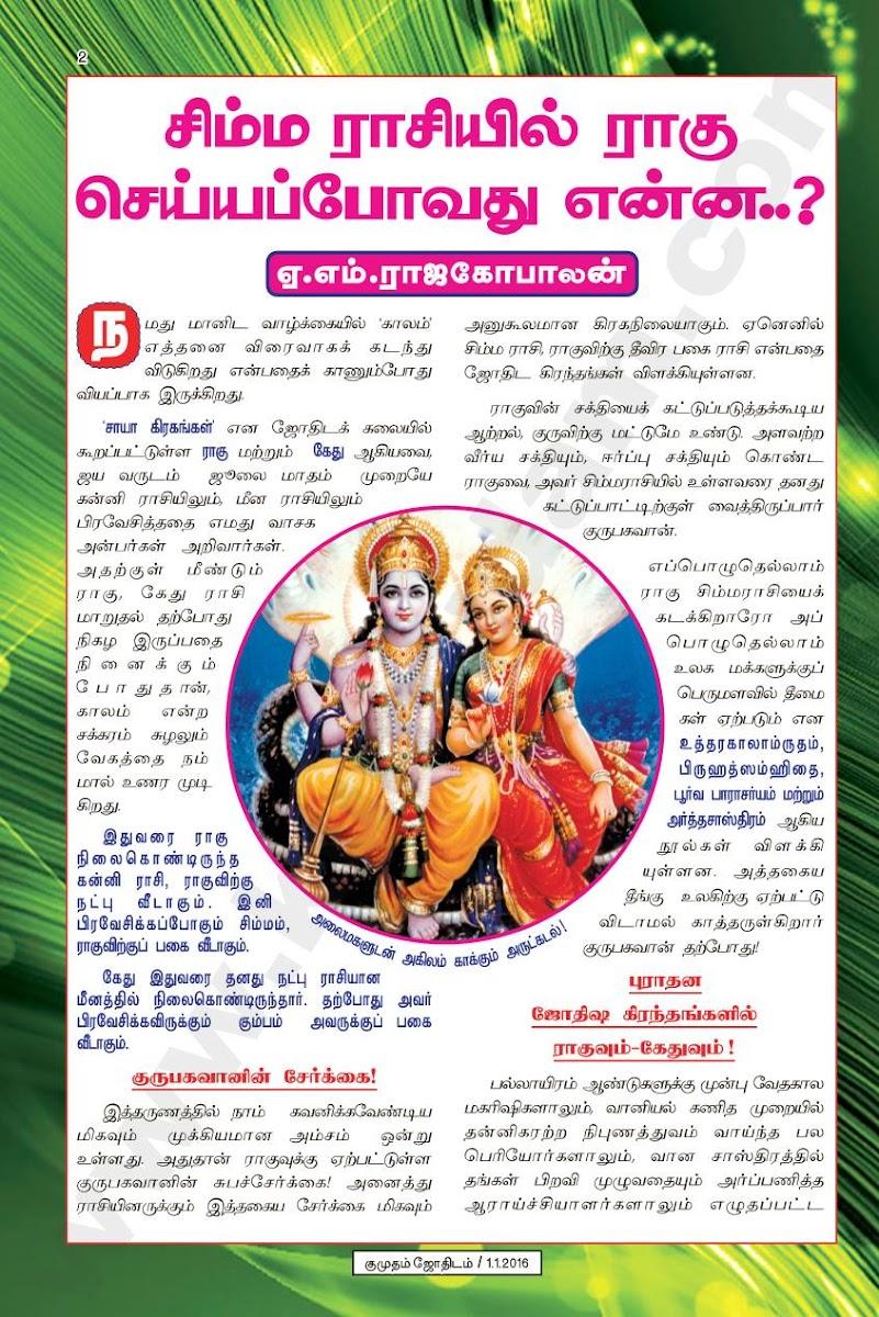 ... Rahu Ketu Peyarchi by A M Rajagopalan (Kumudam Jothidam) | Raasi Palan