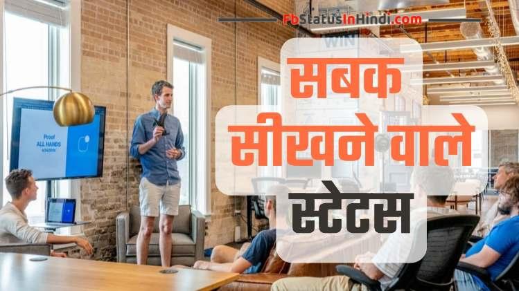 सबक सिखाने वाले स्टेटस ,Sabak Sikhane Wale Status
