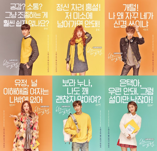 Phim Cheese In The Trap 2015