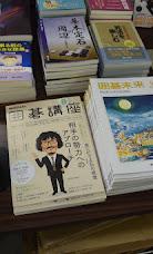 Первенство Мира по Го. Токио. 009.jpg