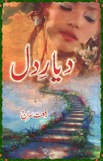 Dayar e Dil Complete Novel By Rifat Siraj