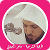 Rokia Charia Maher Al Muaiqly