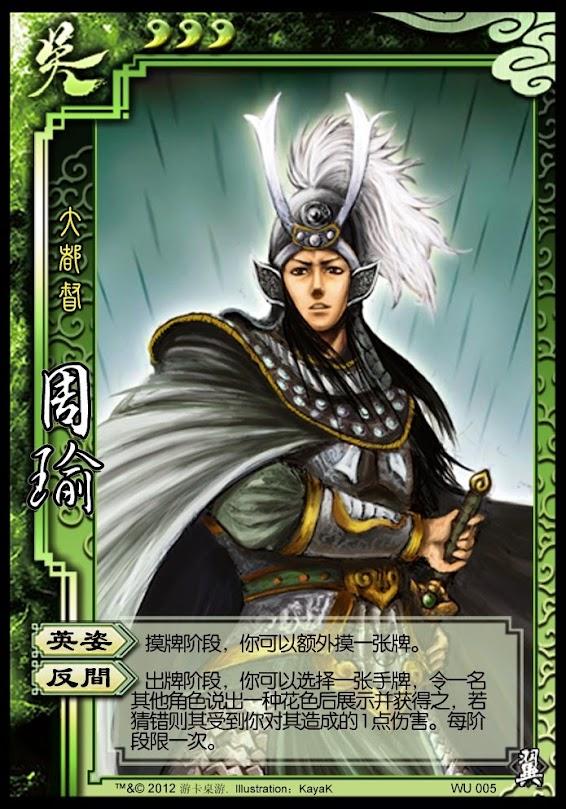 Zhou Yu 4