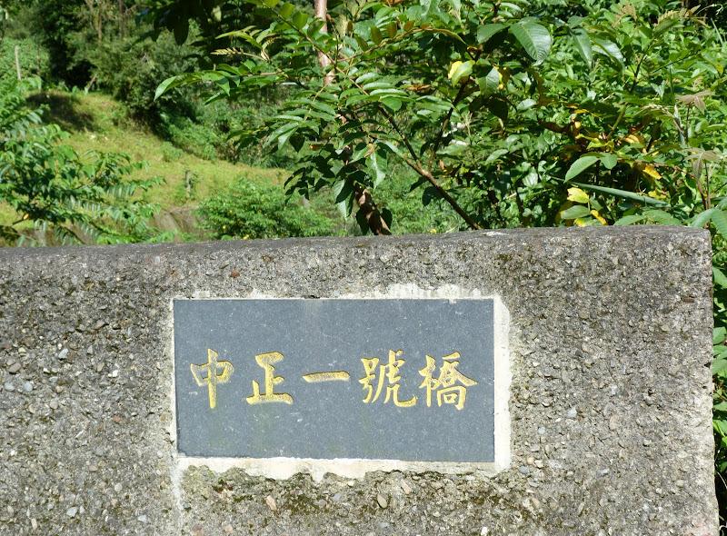 Puli ,divers ,vers Wushe,Lushan hot spring J 21 - P1190833.JPG