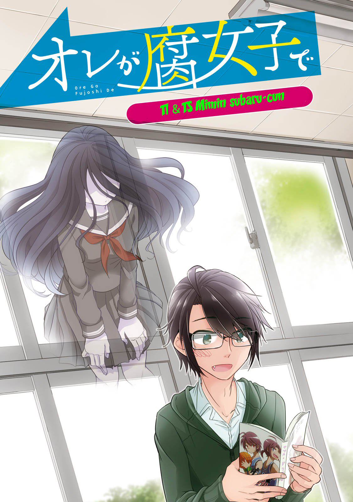 Ore ga Fujoshi de Aitsu ga Yuri-ota de Chapter 10.5