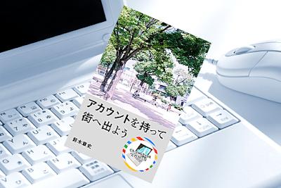 『アカウントを持って街へ出よう Chromebookとの365日』OSフリー