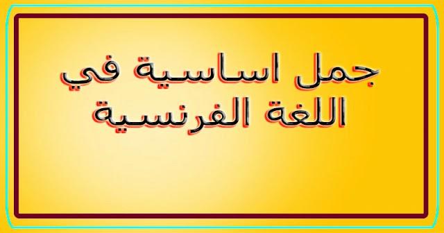 جمل اساسية في اللغة الفرنسية للمبتدئين مترجمة بالعربية + مكتوبة على الصور