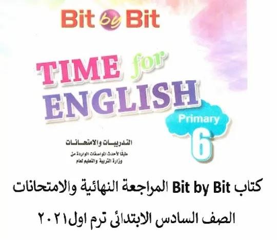 كتاب بت باى بت لغة انجليزية الصف السادس ترم اول2021