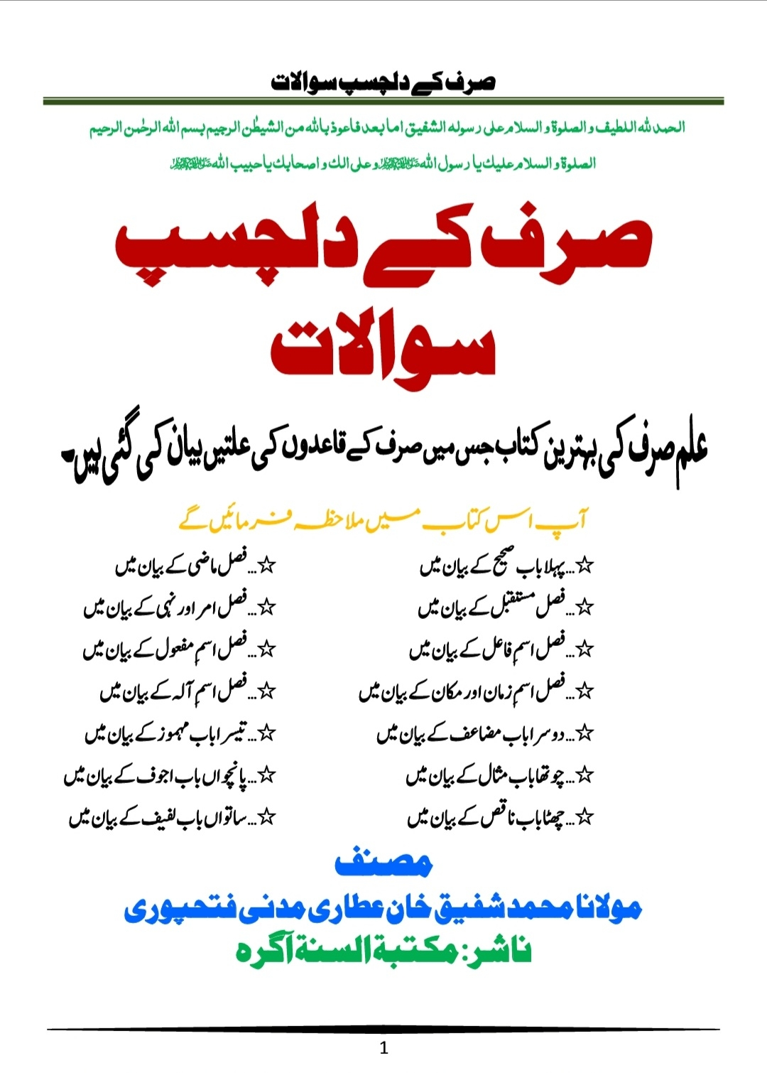 Saraf Ke Dilchasp Sawalat / صرف کے دلچسپ سوالاتby مولانا محمد شفیق خان عطاری مدنی فتحپوری