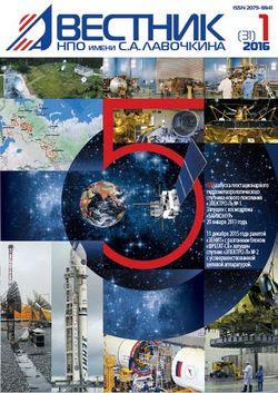 Читать онлайн журнал<br>Вестник НПО имени С.А. Лавочкина (№1 2016)<br>или скачать журнал бесплатно