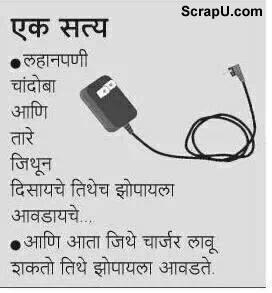 Jab chhote the vaha sona chahate the jaha se chand aur taare dikhai de ab sab vaha sona chahate hai jaha charger ho. - Funny pictures