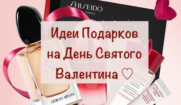 notino valentines day gift ideas