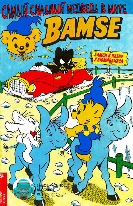Детские журналы комиксы перестройка 90-е годы