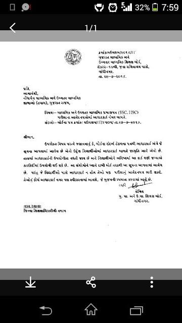 SSC-HSC NA FORM AADHAR CARD VINA PAN BHARI SHAKASHE: LATEST PARIPATRA.