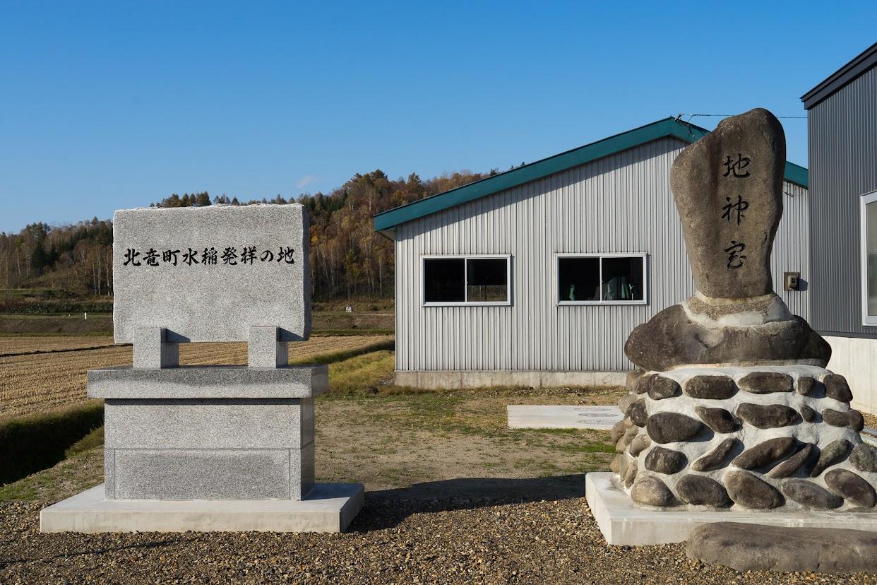 「北竜水稲発祥の地」「地神宮」の石碑