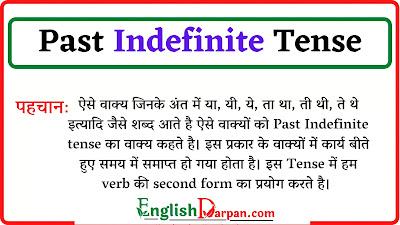 past-indefinite-tense-in-hindi