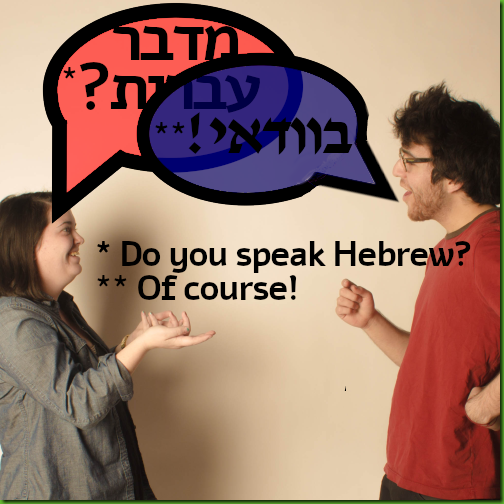 You speak Hebrew: now what? Top 5 tips to keep on learning