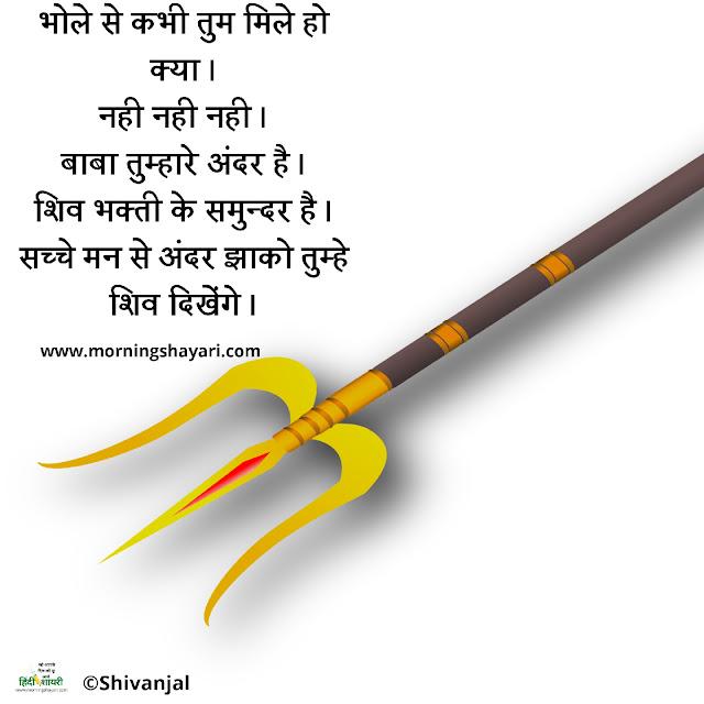 Shiv, Shayari, Shankar, Mahadev Shayari, Mahadev Image, Trishul Pick, Trishul Image, Bholenath, Bholebaba