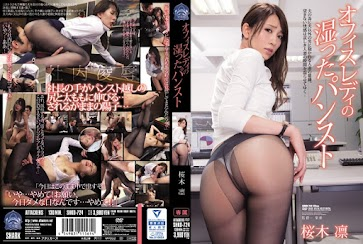 SHKD-724 Perverted Office Lady Wet Herself Getting Banged Rin Sakuragi