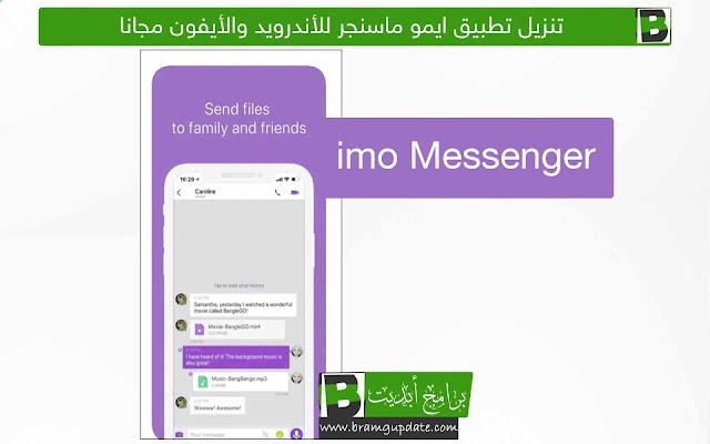 تحميل تطبيق ايمو ماسنجر imo Messenger للأندرويد والأيفون مجانا - موقع برامج أبديت