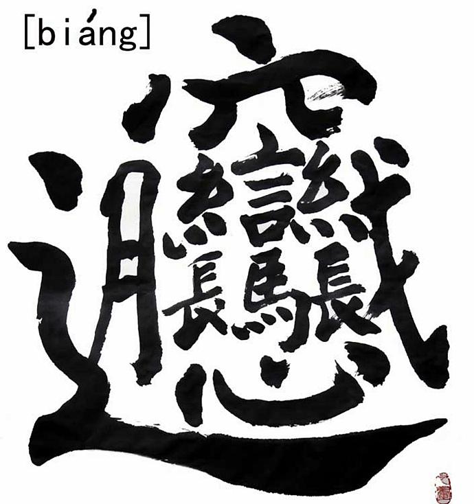 biang-biang麵