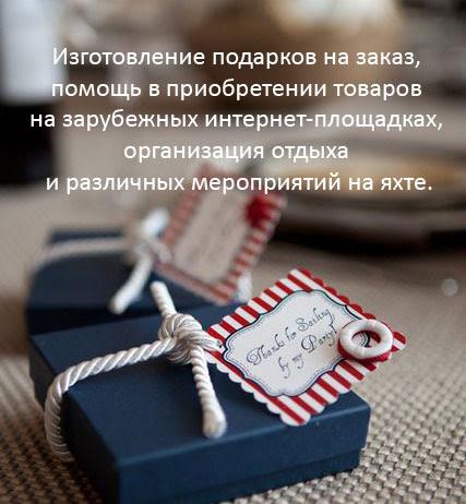 Изготовление подарков на заказ, вязание крючком и спицами, помощь в приобретении товаров на зарубежных интернет-площадках, организация отдыха и различных мероприятий на яхте.
