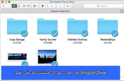 Amazon Drive يوفر وصولاً سهلاً إلى المستندات والموسيقى والصور