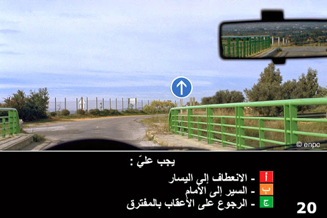 code route tunisie