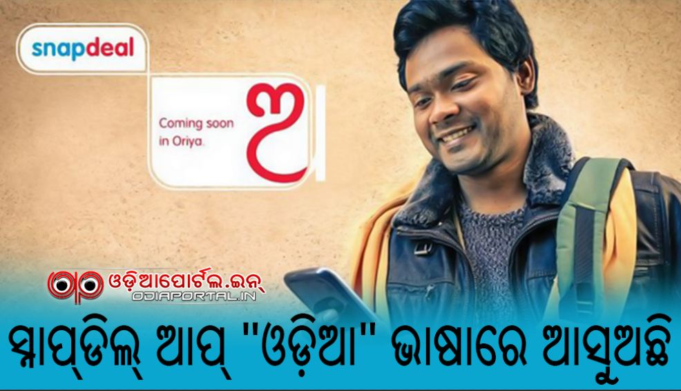 e-Commerce Giant *SnapDeal* Will Available in ODIA Language from January 26, 2016