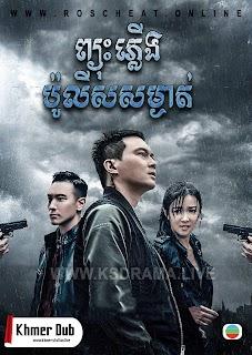 Pjous Pleang Police Somngat [EP.36End]