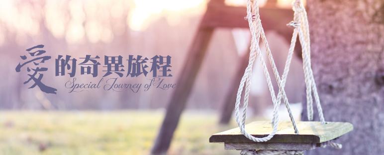 愛的奇異旅程 - 與神對話 (Special Journey of Love)