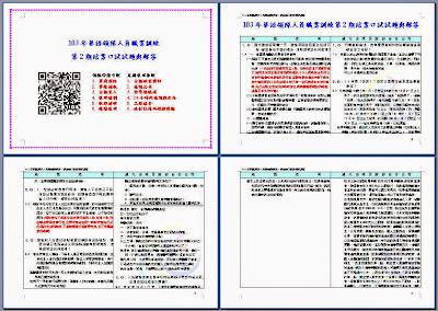 http://holidaygo.blogspot.com/2014/08/103-2-tour-leader-book.html