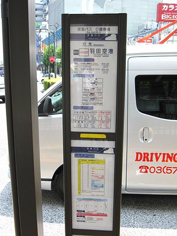JR蒲田駅 0番バスのりば その2