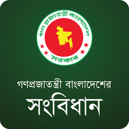 Bangladesh Constitution LOGO-APP點子
