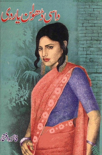 Dasi Dholan Yaar Di Complete Novel By Faiza Iftikhar