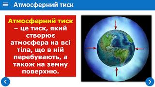 Атмосферний тиск. Вимірювання атмосферного тиску. Барометри