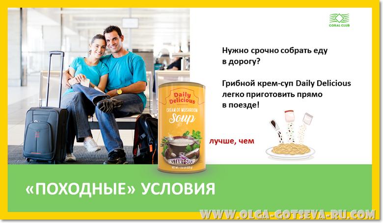 Крем-суп с белыми грибами Daily Delicious