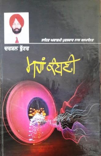 Maha Kambani | Darshan Buttar । ਮਹਾਂ ਕੰਬਣੀ । ਦਰਸ਼ਨ ਬੁੱਟਰ