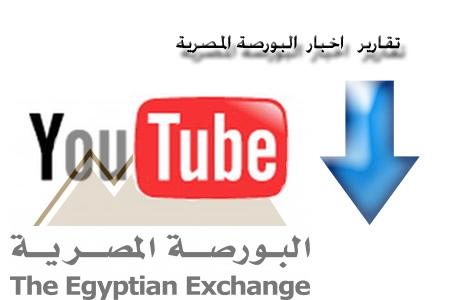 تقارير البورصة المصرية