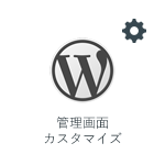 wordpress_admin-customize