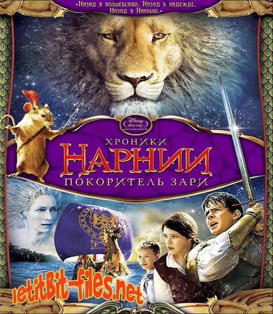 Хроники Нарнии: Покоритель Зари / The Chronicles of Narnia: The Voyage of the Dawn Treader (2010) BD Remux + BDRip 1080p/720p + HDRip