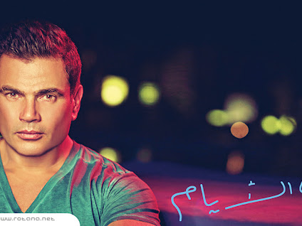 Amr diab in front of my eye - 5 8