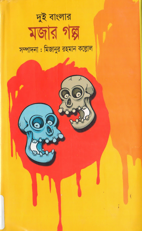 দুই বাংলার মজার গল্প - সম্পাদনা মিজানুর রহমান কল্লোল