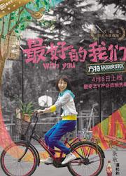 With You China Web Drama